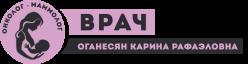 Врач Оганесян Карина Рафаэловна
